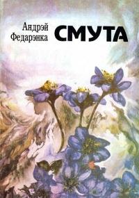 Андрэй Федарэнка - Смута (сборник)