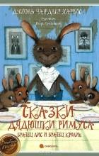 Джоэль Харрис - Сказки Дядюшки Римуса. Братец Лис и Братец Кролик