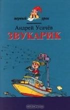 Андрей Усачёв - Звукарик