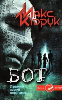 Макс Кідрук — Бот