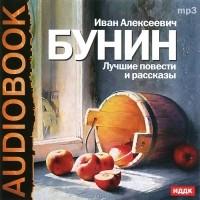 И. А. Бунин - И. А. Бунин. Лучшие повести и рассказы (аудиокнига MP3) (сборник)