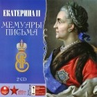 - Екатерина II. Мемуары. Письма (аудиокнига MP3 на 2 CD)