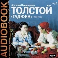 А. Н. Толстой - Гадюка (аудиокнига MP3)