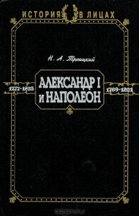 Н. А. Троицкий - История в лицах. Александр I и Наполеон