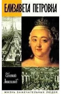 Евгений Анисимов - Елизавета Петровна