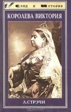 Л. Стрэчи - Королева Виктория