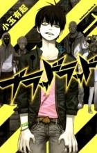 Kodama Yuuki - Blood lad Vol. 1