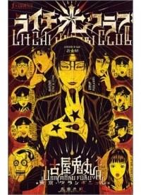 Usamaru Furuya - ライチ☆光クラブ / Litchi hikari club
