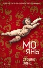 Мо Янь - Страна вина