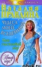 Наталия Правдина - Чудеса моей Вселенной. Наш счастливый мир