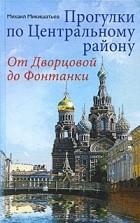 Михаил Микишатьев - Прогулки по Центральному району. От Дворцовой до Фонтанки
