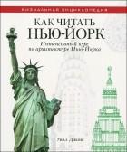 Уилл Джонс - Как читать Нью-Йорк. Интенсивный курс по архитектуре Нью-Йорка
