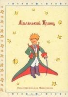 - Маленький принц (набор из 12 открыток)