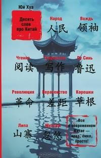 Юй Хуа - Десять слов про Китай