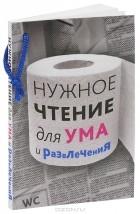 Наталья Еремич - Нужное чтение для ума и развлечения