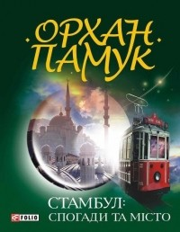 Орхан Памук - Стамбул: Спогади та місто