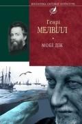 Герман Мелвілл - Мобi Дiк