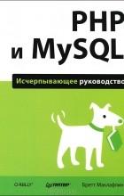 Б. Маклафлин - PHP и MySQL. Исчерпывающее руководство