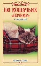 """Н. Непомнящий - 100 кошачьих """"почему"""". Вопросы и ответы"""