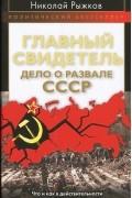 Николай Рыжков - Главный свидетель. Дело о развале СССР