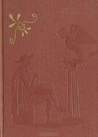 Софокл  - Трагедии (сборник)