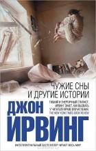 Джон Ирвинг - Чужие сны и другие истории