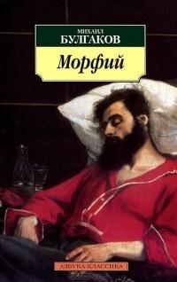 Михаил Булгаков - Морфий. Записки юного врача (сборник)