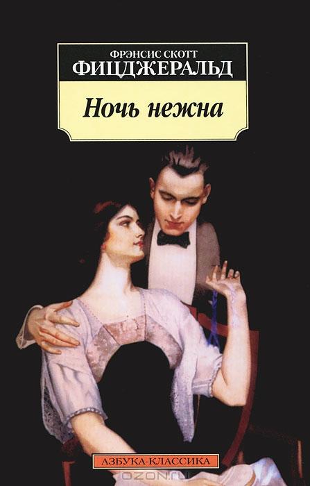 Фрэнсис скотт фицджеральд ночь нежна рецензия 1734