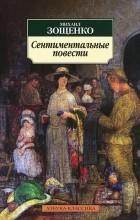 Михаил Зощенко - Сентиментальные повести