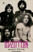 Стивен Дэвис - Молот богов. Сага о Led Zeppelin