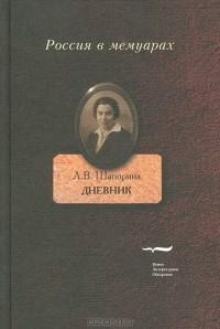 Любовь Шапорина - Дневник. Том 1