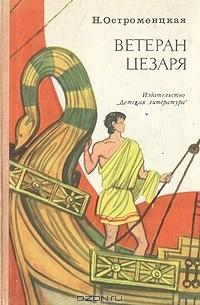 Надежда Остроменцкая - Ветеран Цезаря