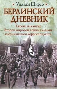 Уильям Ширер - Берлинский дневник