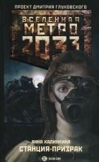 Анна Калинкина - Метро 2033. Станция-призрак