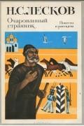 Н. С. Лесков - Очарованный странник. Повести и рассказы (сборник)