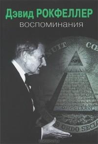 Дэвид Рокфеллер - Воспоминания