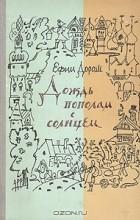 Ефим Дорош - Дождь пополам с солнцем: Деревенский дневник