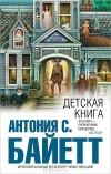 Антония С. Байетт — Детская книга