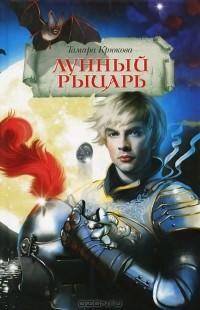 Тамара Крюкова - Лунный рыцарь