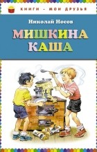 Николай Носов - Мишкина каша