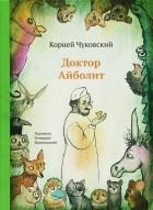 Корней Чуковский — Доктор Айболит