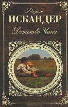 Фазиль Искандер - Детство Чика (сборник)