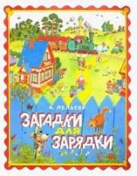 Анатолий Лельевр - Загадки для зарядки