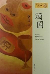 Мо Янь - 莫言 - 酒国