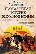 - Гражданская история безумной войны