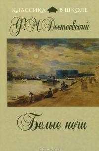 Ф. М. Достоевский - Бедные люди. Белые ночи. Мальчик у Христа на елке (сборник)