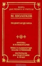 М. Шолохов - Поднятая целина