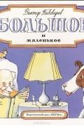 Виктор Пивоваров - Большое и маленькое