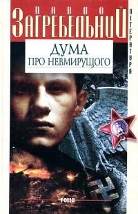 Павло Загребельний - Дума про невмирущого