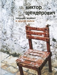 Виктор Шендерович - Текущий момент (сборник)